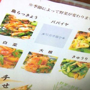 韓国料理ゲジョル メニュー
