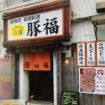 サムギョプサル酒場豚福
