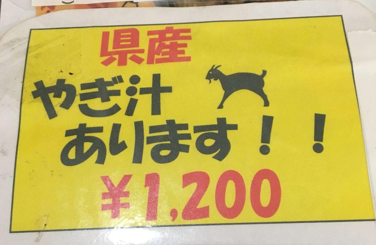 お肉の店 仲村 ヤギ汁