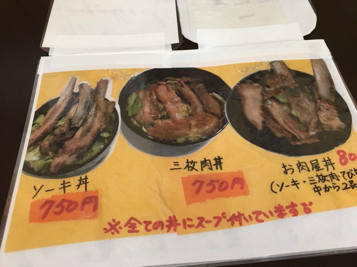 お肉の店 仲村 メニュ