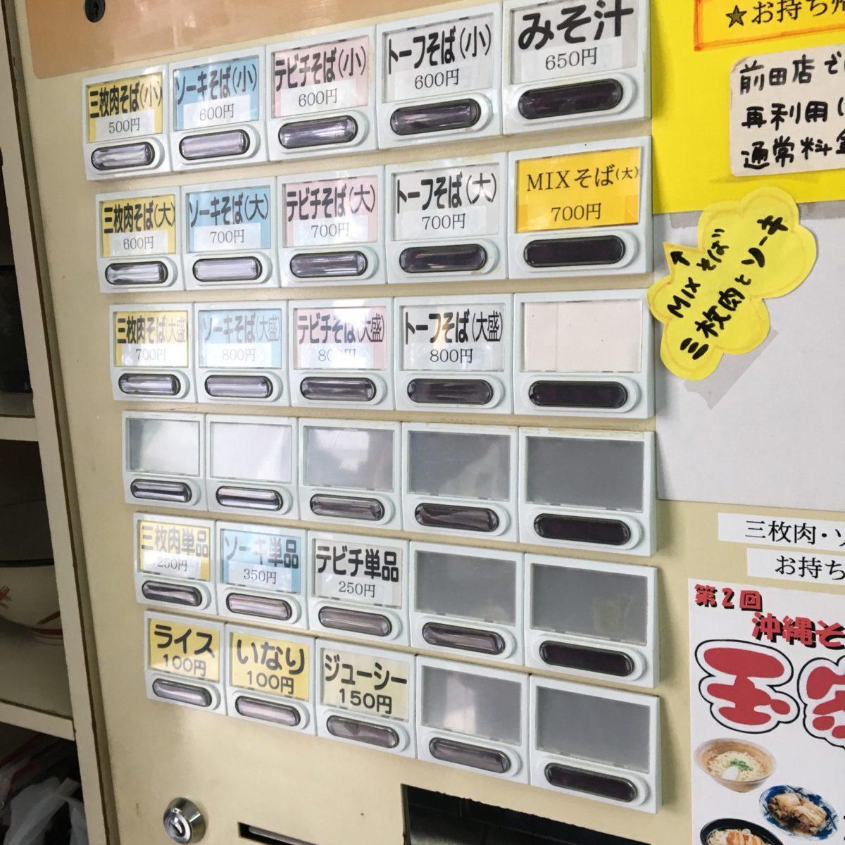 玉屋 前田店 メニュー