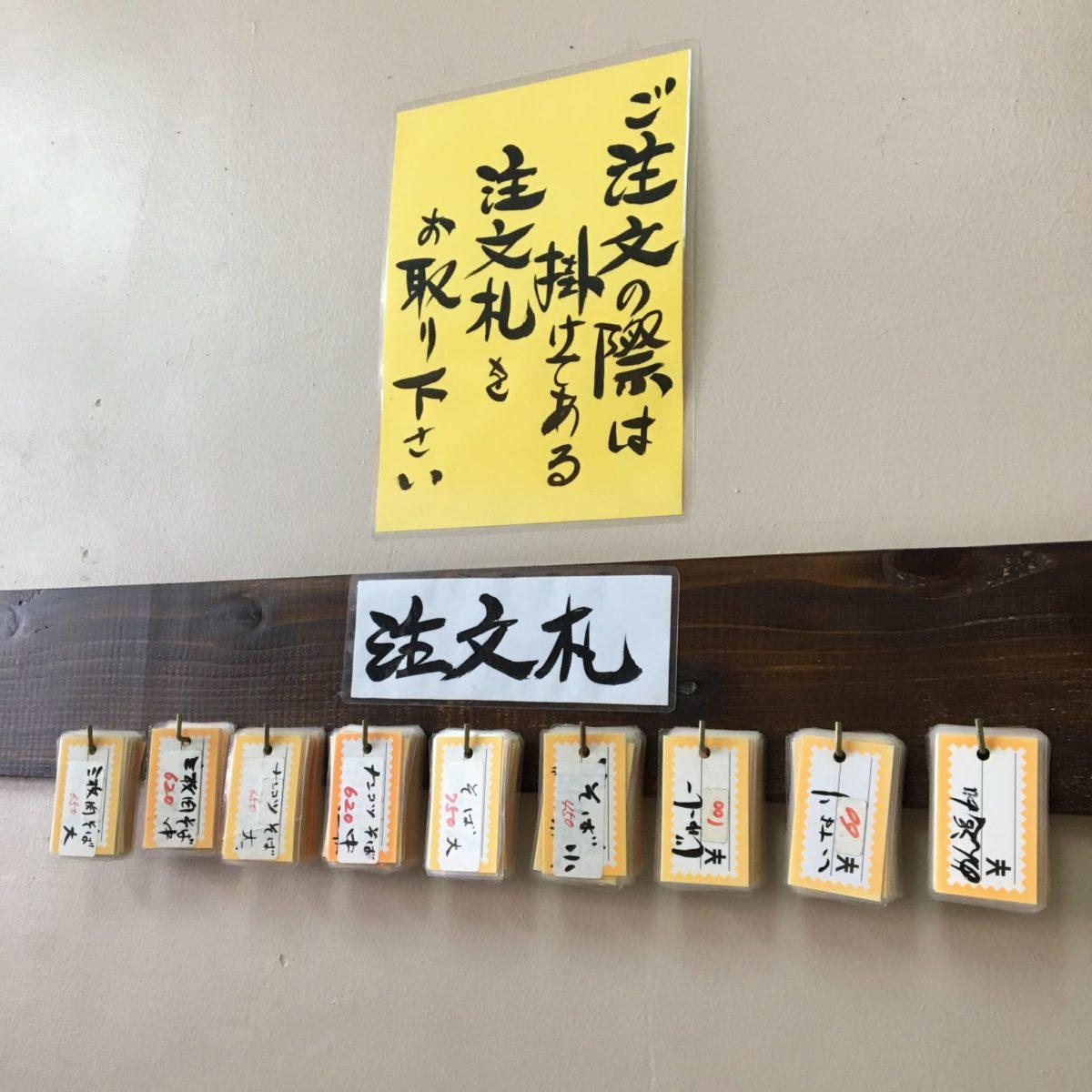沖縄そば鶴亀 メニュー