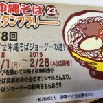沖縄そばスタンプラリー2018